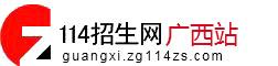 114招生网-广西站